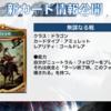 【シャドバ】 第5弾ワンダーランド・ドリームズ 新カード評価⑤
