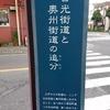 旧日光街道ランニング(宇都宮から小山宿)~10月8日~