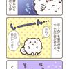 出産・育児漫画 〜胎動の変化〜