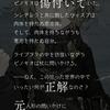 【シノアリス】 憎悪偏 ピノキオの書 三章 ストーリー ※ネタバレ注意