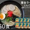 福岡県飯塚市『屋台ラーメンとんこつ味5個パック×6袋×2ケース』15,000円