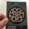 マンホールカードをゲットしたよ。【神奈川県厚木市】