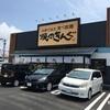 高知に来た「焼肉キング」焼肉食べ放題のチェーン店