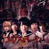 【映画】コープスパーティー 感想 ネタバレ~生駒里奈主演であのホラーゲームが実写化!これはグロ注意!