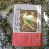 熊井明子著『めぐりあい』(春秋社)がついに今月20日発行されます!!