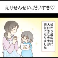 【O型家族~ゆるゆる子育てマンガ~】「えりせんせい、だいすき♡」