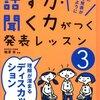 梅澤実 監修『理解が深まるディスカッション (話す力・聞く力がつく発表レッスン3)』