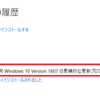 Windows 10 Aniversary Updateは1607で決まり?build14393.5となっています。