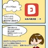 アプリレビュー4 コミックDays