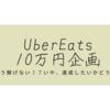 UberEats 月収10万円ついに達成!~ほぼ精神論で達成!~