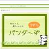 【号外】ちゃーちゃん、ラジオデビューします!