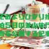 【のぞみよりさくら推し】5日間の釜山旅行の旅費を公開
