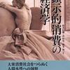『顕示的消費の経済学』 メイソン (名古屋大学出版会)