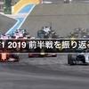 F1 2019 前半戦を振り返る