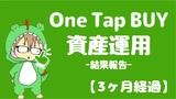 【3ヶ月経過】One Tap BUY で資産運用 損益_1547円