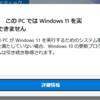 Windows11が発表されましたね!2021年後半リリースだとか