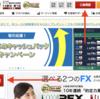 マネーパートナーズFX口座開設手順【5ステップで簡単開設】