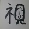 今日の漢字616は「視」。視聴率調査は前時代的ではないか