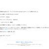 【報告】あなたのApple IDのセキュリティ質問を再設定してください。←詐欺メール