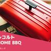オシャレなコンパクトホットプレート「レコルト HOME BBQ」