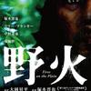 塚本晋也監督版「野火(2015)」雑感|非常にハイクオリティな戦争疑似体験映画
