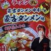 『ベビースター 蒙古タンメン味 超辛旨みそ味』食べてみた!気になる辛さはどうなのか!??