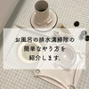 お風呂の排水溝掃除の簡単なやり方を紹介します