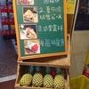 【台中スイーツ】逢甲夜市で人気店『逢甲冰菓室』でシェーブアイスのおススメ店を紹介!