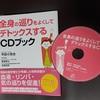 【サイマティクス療法】全身の巡りをよくしてデトックスするCD、「マナーズ・サウンド」(特殊音響)とは何か?