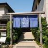 残暑厳しき折、30℃のぬる湯で涼をとる 畑毛温泉「誠山」宿泊記