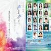 ドラマデザイン社「清らかな水のように~私たちの1945~」(2021)