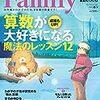 プレジデント Family 2020年1月号の紹介からの、日本の小学校教育に対する漠然とした不満