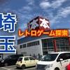 続 埼玉 ブックオフ巡り レトロゲーム探索