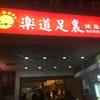 台湾女子のお墨付き♪オススメのマッサージ店