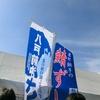 鯖のまちフェスタ小浜2017日程やメニューこちら!鯖も驚ろく38分開場!