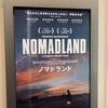 わたしのいない家の話。【映画】『ノマドランド』雑感。