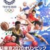 【東京2020オリンピック】ついに出た!オリンピック公式スポーツゲーム!