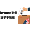 市役所が選挙でkintone導入! 応募が10倍に増えたスタッフ募集管理の事例が公開