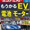 週刊エコノミスト 2020年12月08日号 もうかる EV・電池・モーター/コロナ移住が始まった!