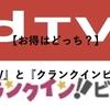 【お得はどっち?】『dTV』と『クランクインビデオ』を徹底比較【表あり】