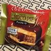 【コンビニ】ファミマ先行発売 くちどけにこだわったチョコパイアイス