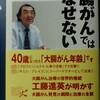 東京池袋で大腸検査