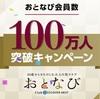 50歳からのお得なサービス~JR西日本『おとなび』会員数100万人突破キャンペーン実施中!~