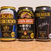 日本の大手ビールメーカー5大ブランドの黒ビールを飲み比べてみた