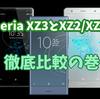 XZ2からどれだけ進化した?【Xperia XZ3】とXZ2・XZ1を比較してみました
