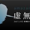 amazarashi LIVE 360°「虚無病」を見てきた感想