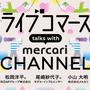 「ライブコマース talks with Mercari Channel」を開催します! #メルカリな日々 2018/2/9