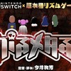 Nintendo switch『がるメタる!』いいからビジュアルに少しでも惹かれたらポチれ! ハイセンスぶち込みゲー