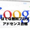 はてな無料ブログでGoogleアドセンスに合格!はてなブログ収益化