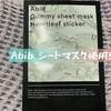 その他 グミようにぴたっと密着するシートマスク『Abib』の使用感をご紹介♡